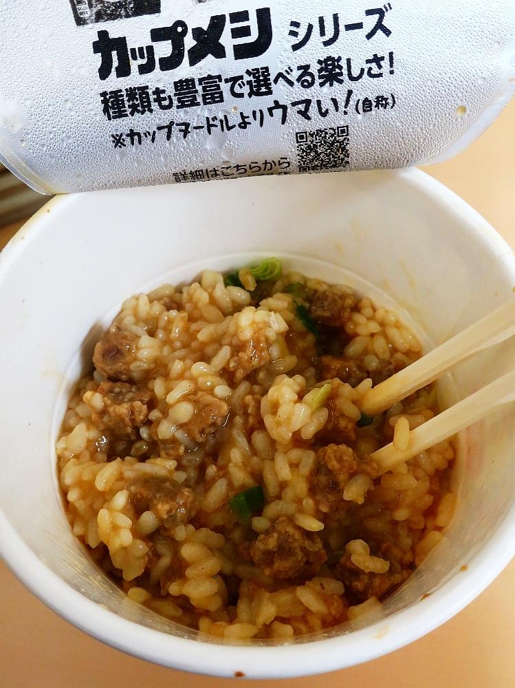 2019_04_05 MEGAドンキホーテ:日清カップヌードル 謎肉丼06