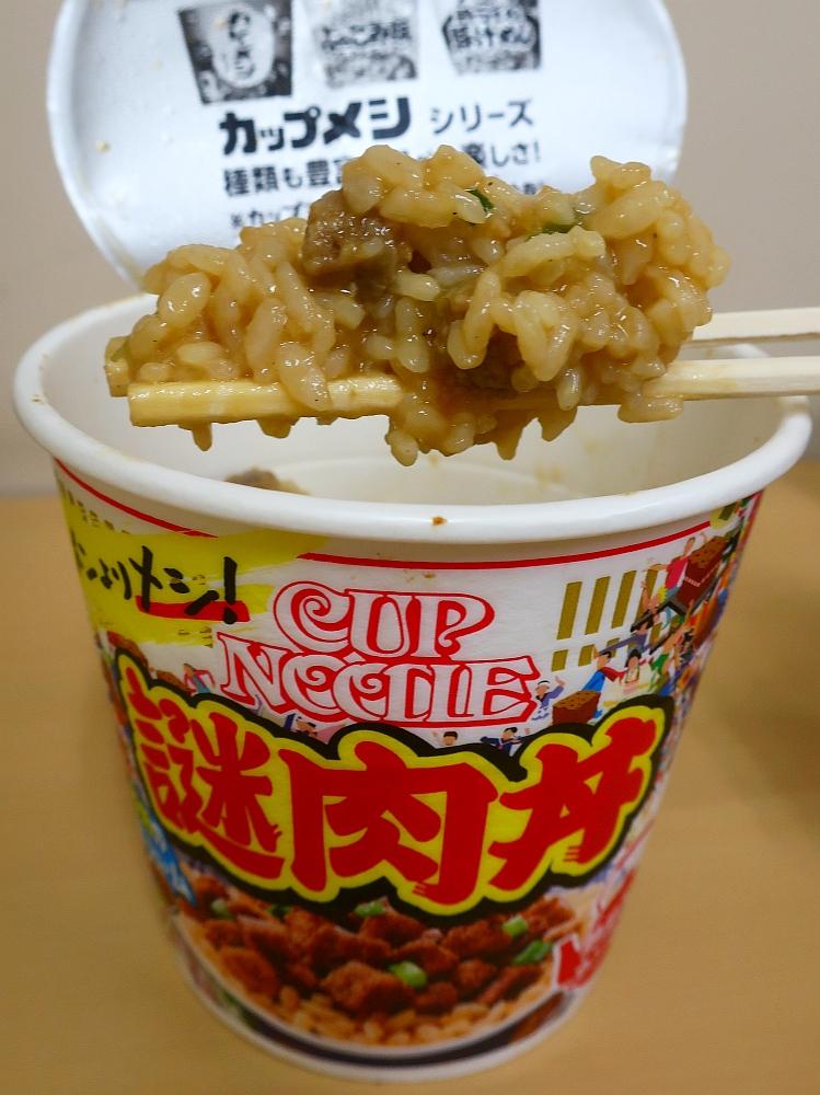 2019_04_05 MEGAドンキホーテ:日清カップヌードル 謎肉丼11