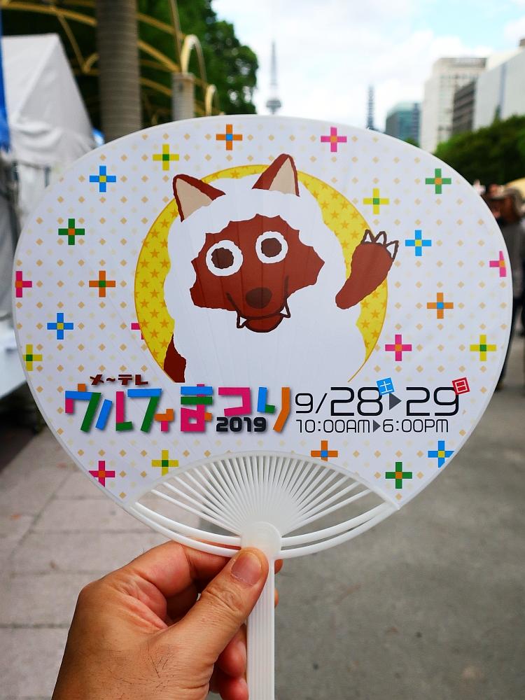 2019_09_28 栄 久屋大通公園:メ~テレ ウルフィまつり01