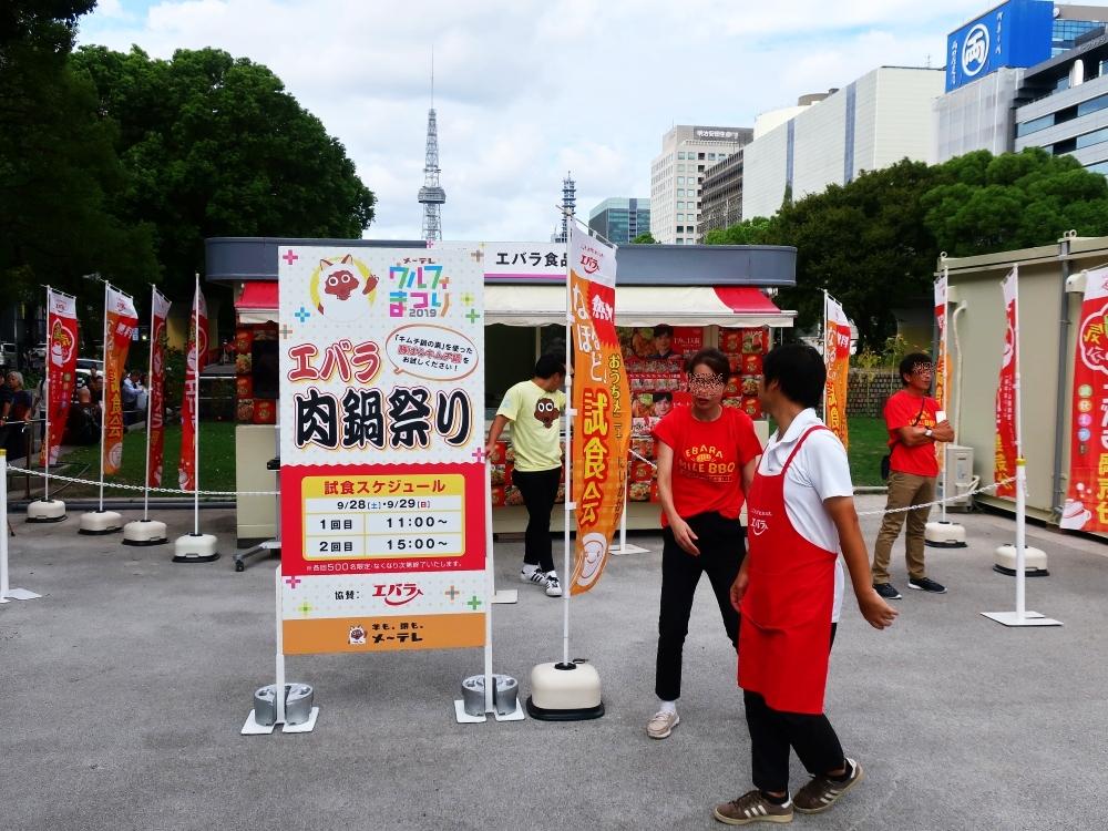 2019_09_28 栄 久屋大通公園:メ~テレ ウルフィまつり29エバラ食品 キムチ鍋01