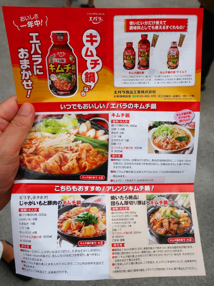 2019_09_28 栄 久屋大通公園:メ~テレ ウルフィまつり29エバラ食品 キムチ鍋07