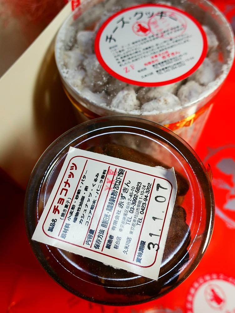 2019_01_07 氷川台:洋菓子の店 赤ずきん 桜台店07