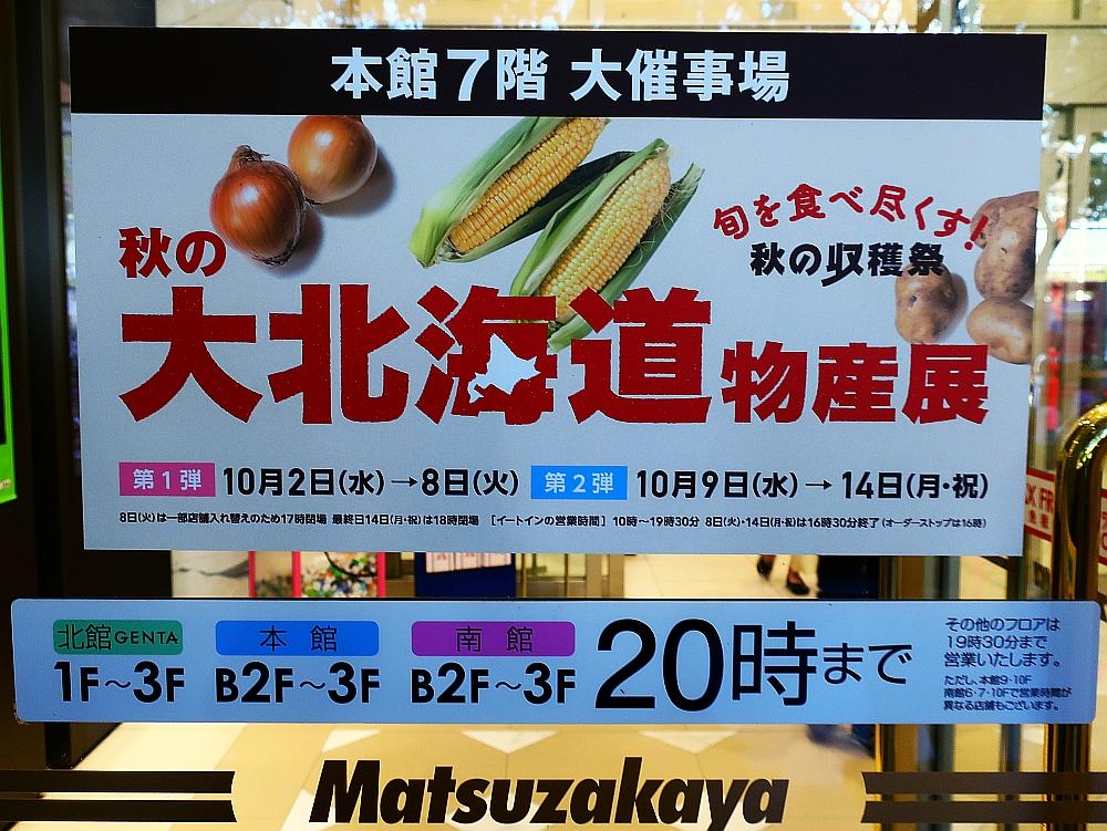 2019_10_05 松坂屋名古屋店:秋の大北海道物産展01