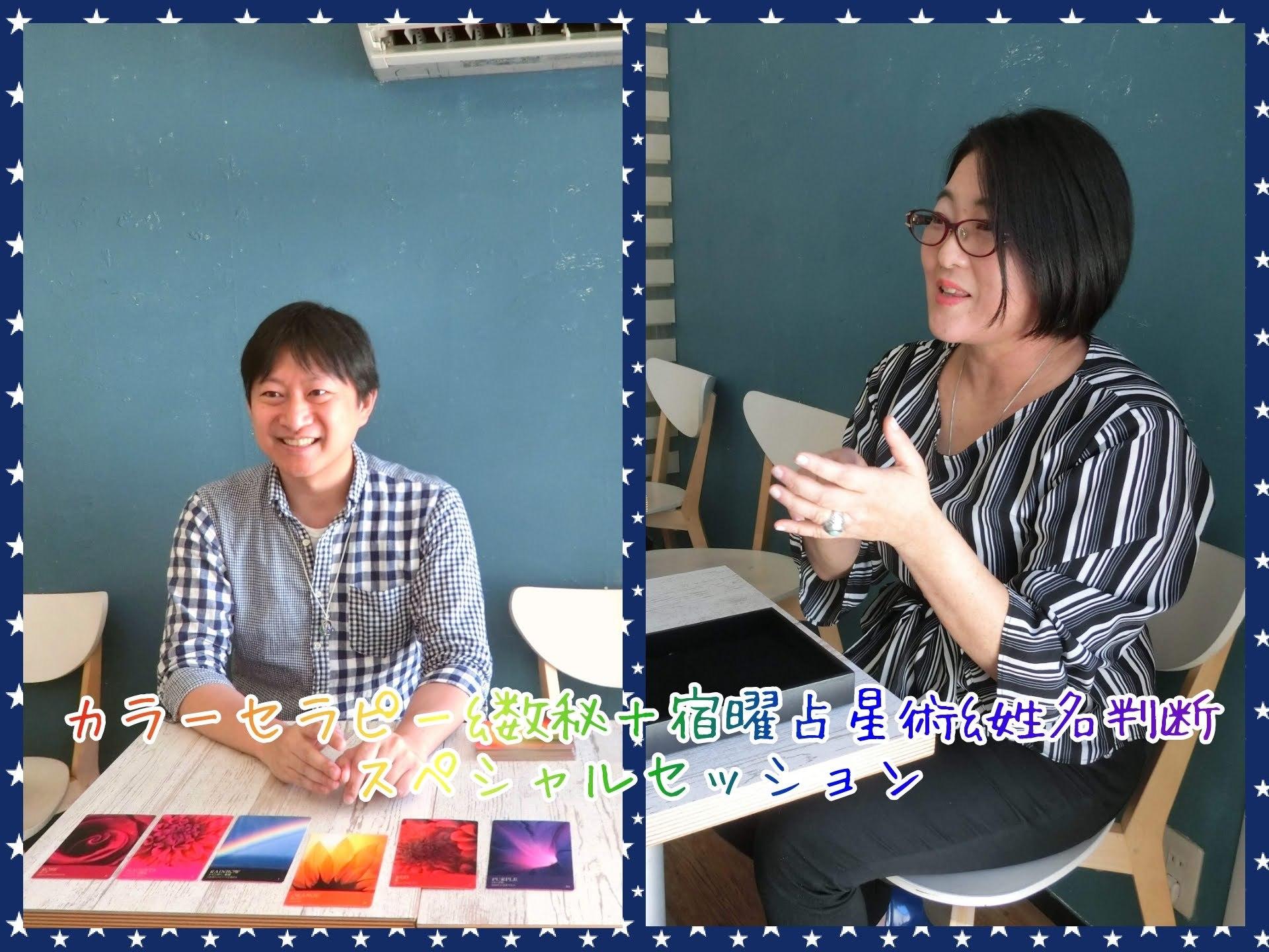 小川蓮珠先生コラボセッション