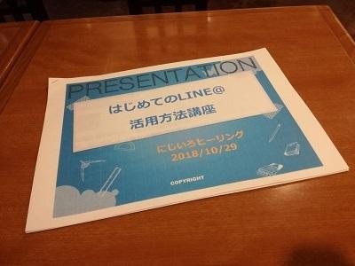 LINE@登録活用方法講座02