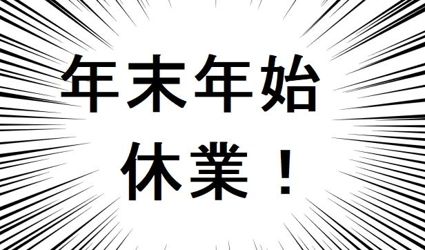 image休業