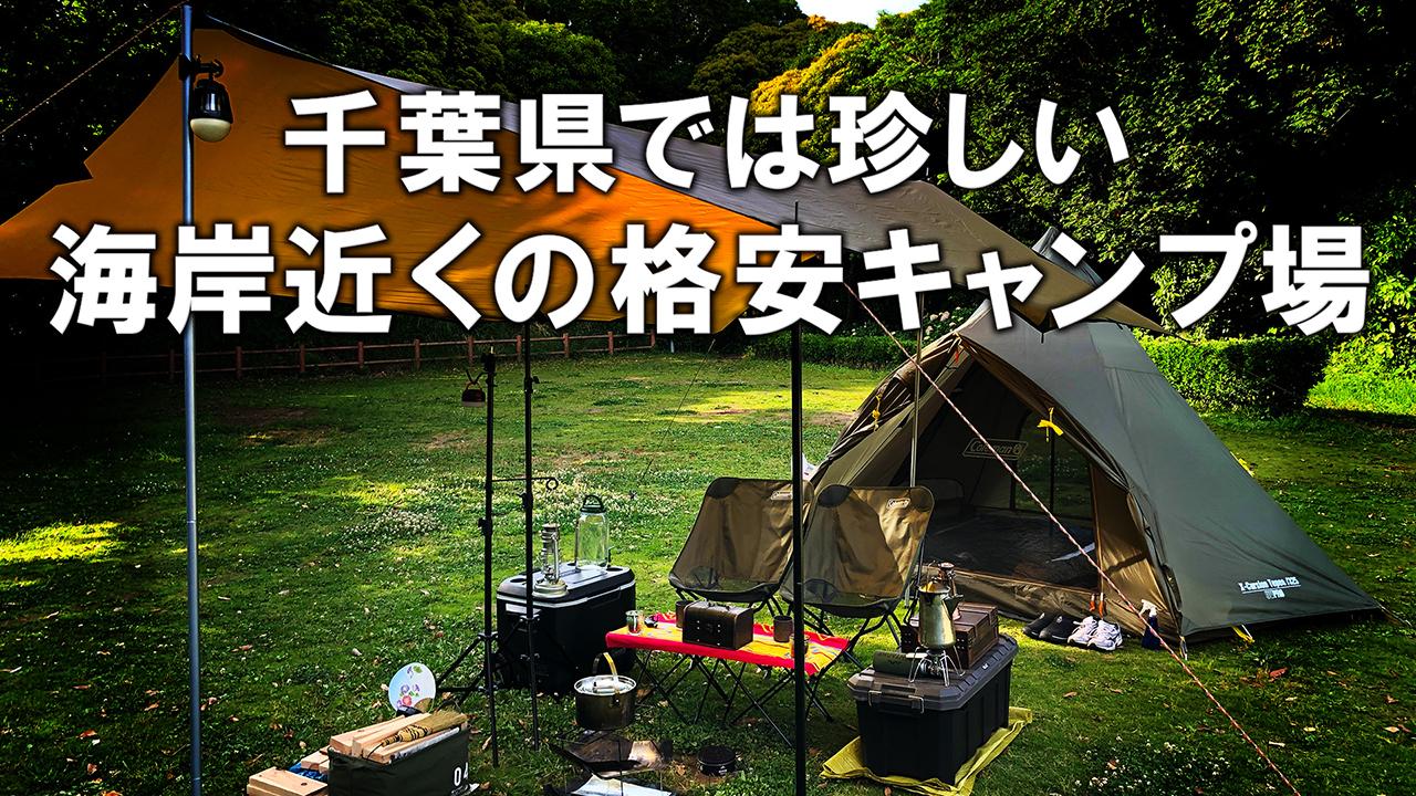 HP_大房岬キャンプ場3