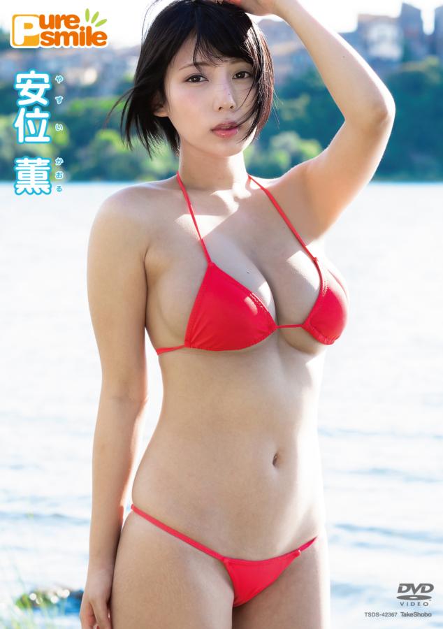 安位薫 ピュア・スマイル ジャケット