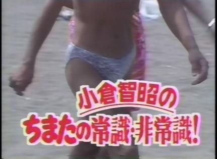 小倉智昭のちまたの常識・非常識-海辺の流行 男のビキニパンツ