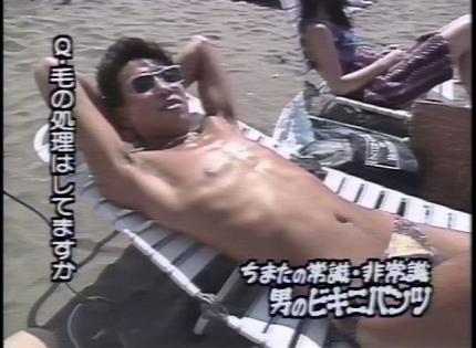 小倉智昭のちまたの常識・非常識-海辺の流行 男のビキニパンツ 6