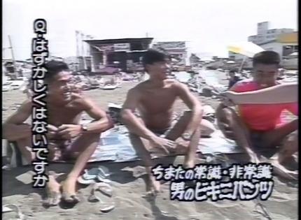 小倉智昭のちまたの常識・非常識-海辺の流行 男のビキニパンツ 10