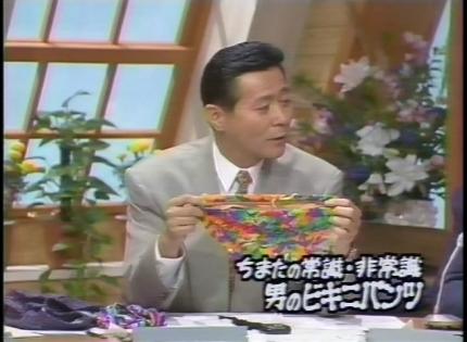 _小倉智昭のちまたの常識・非常識 海辺の流行 男のビキニパンツ