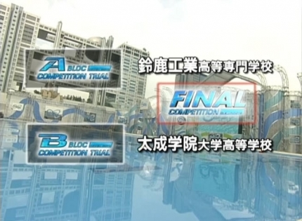 第二回ウォーターボーイズ選手権-決勝-太成学院高校-鈴鹿工業高等専門学校