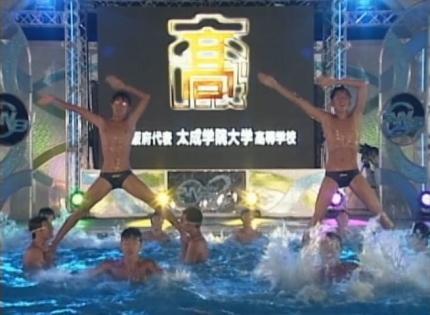 第二回ウォーターボーイズ選手権-決勝-太成学院高校
