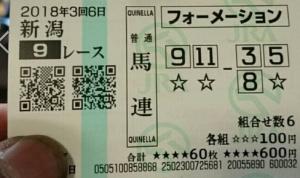 新潟9R1