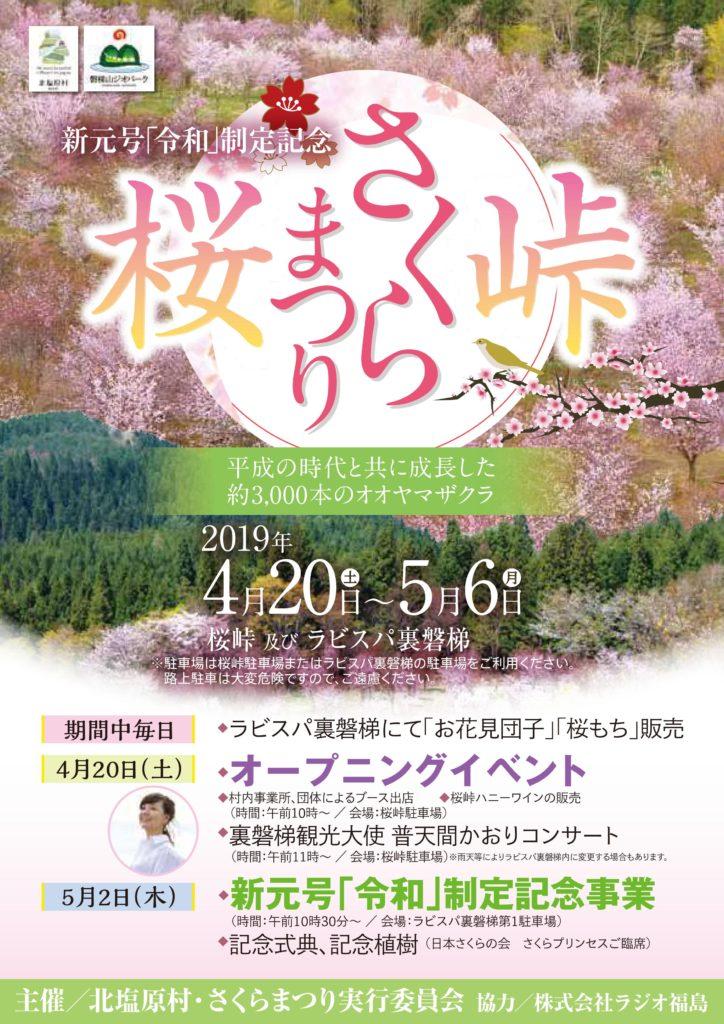 2019さくらまつり表-724x1024