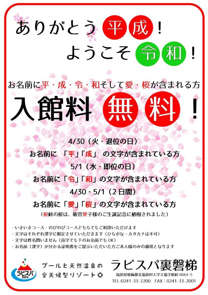 平成令和愛桜-724x1024