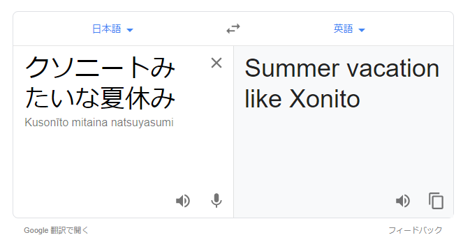 Summer vacation like Xonito o(`・ω・´)o