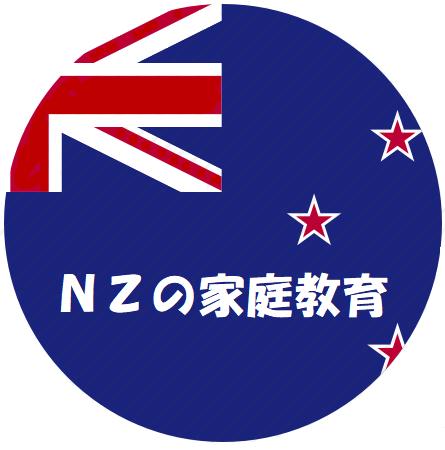 NZの家庭教育