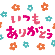 itsumoarigatou_title2.png