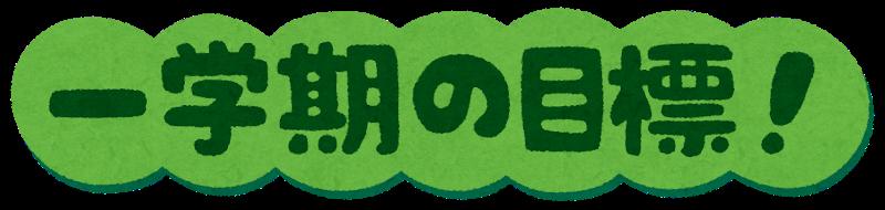 mokuhyou1_ichigakki.png