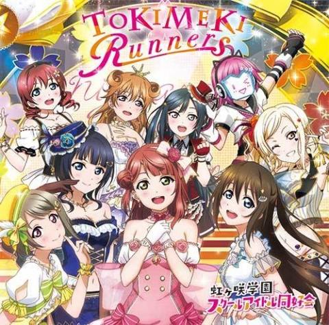 TOKIMEKIRunners.jpg