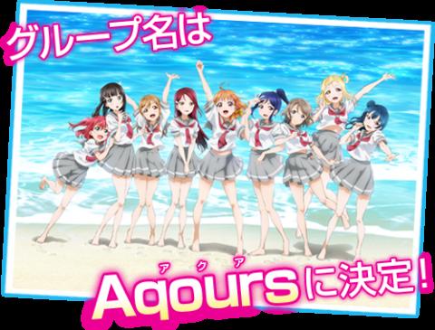 aqours_201904120800078ec.png
