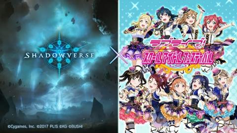 【悲報】Shadowverse×スクフェスコラボソング「Deep Resonance」、音源が流出してしまう【ラブライブ!サンシャイン!!】