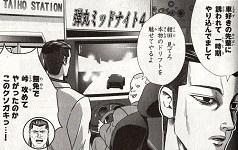 ゲームが苦手な紺田君ですが、この車のゲームだけは上達した模様
