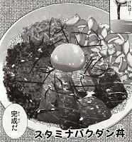 スタミナバクダン丼図