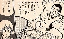 いつも金欠な田中君ですが、この時ばかりはけいこちゃんの為におごると宣言!