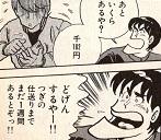 残り1182円で一週間、男二人で食いつなぐギリギリ生活に突入!