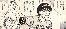 若き日の上田君は今と違い、いつも無愛想でむすっとしていました