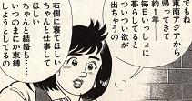 こんな自分じゃ花田君を幸せに出来ないと思ったのが本当の理由でした