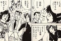 花田君がシーちゃんの右側に寝ないからという理由で別れる事に…!
