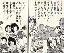 実は花田君の方も、シーちゃんの将来を考えて別れることにしていたのでした