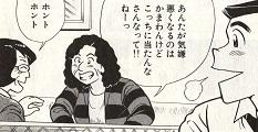 お昼も大分過ぎた頃に入ったファミレスで、田中君は強烈な奥様方と遭遇;