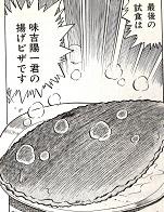 味吉陽一特製揚げピザ図