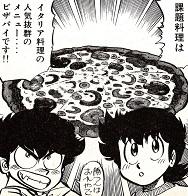 味皇GP決勝戦の最終課題は、イタリア料理のピザでした