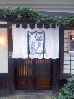 190621_1547~01江戸屋 甲府