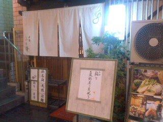 190624_1929~01ふく亭 浜松