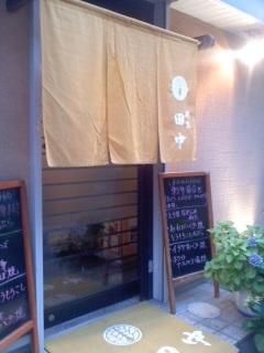 190624_1845~01割烹田中 浜松
