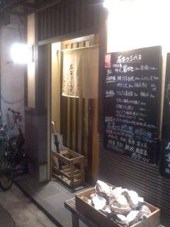 190528_2044~01三代目石まつ 広島