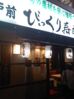 190720_2056~01江戸前びっくり寿司