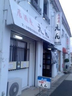 190724_1655~01多賀城 えん