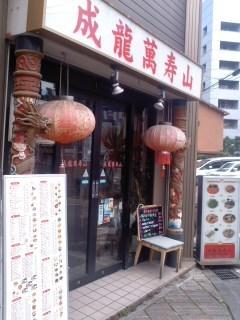 190724_1252~01成龍萬寿山 仙台