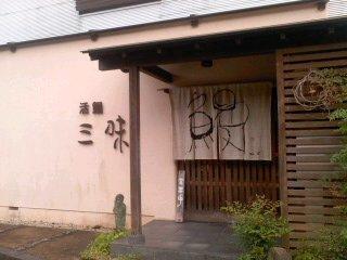 190727_1717~01三味 西焼津