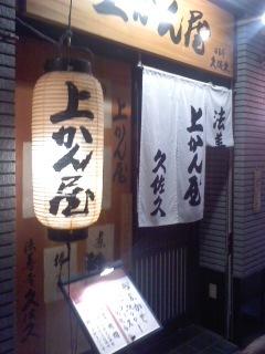 190806_2203~01上かん屋 法善寺
