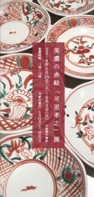 kaniryoissekidm201906s.jpg
