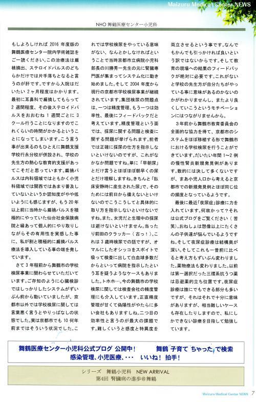 舞鶴小児科NEWARRIVAL4-2_convert_20181026152501